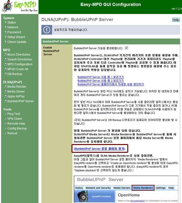 DLNA/UPnP에 편리함을 제공하는 재간둥이 BubbleUPnP Server